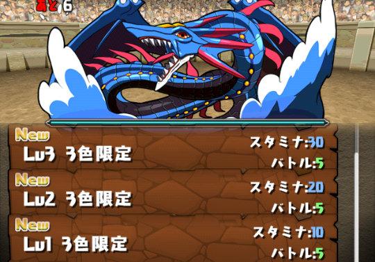 チャレンジダンジョン29 Lv1~3 攻略&ダンジョン情報