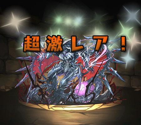 暗黒龍・ヘラ=ドラゴン 超激レア