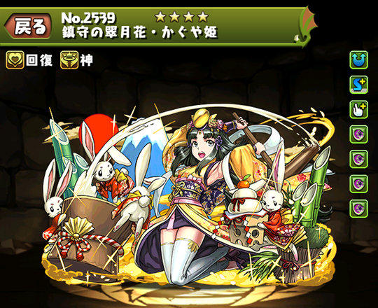 鎮守の翠月花・かぐや姫のステータス