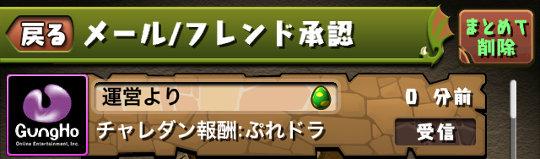 ゲーム内メールの看板にモンスター名が表記されるようになる