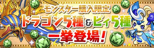 モンスター購入限定ドラゴン&ピィ5種一挙登場!