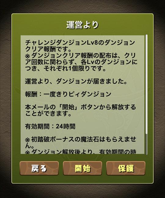 チャレンジダンジョン 報酬2