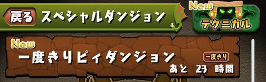 チャレンジダンジョン 報酬3