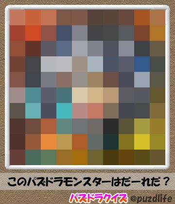 パズドラモザイククイズ51-2