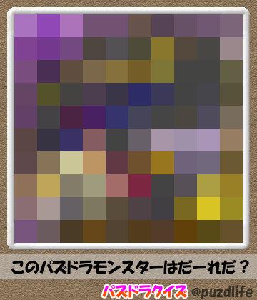 パズドラモザイククイズ51-4