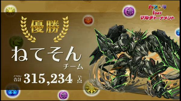 b252_multi_Tournament160529_media1