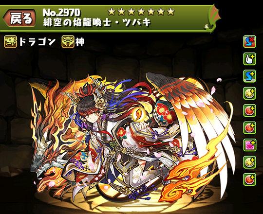 緋空の焔龍喚士・ツバキのステータス