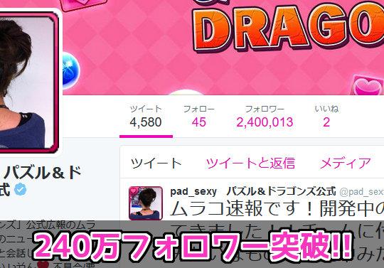 【日本で9位】パズドラ公式Twitter・ムラコのフォロワーが240万を突破!