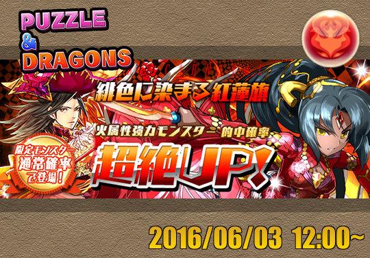 新レアガチャイベント『緋色に染まる紅蓮旗』が6月3日12時から開催!ファイアカーニバル