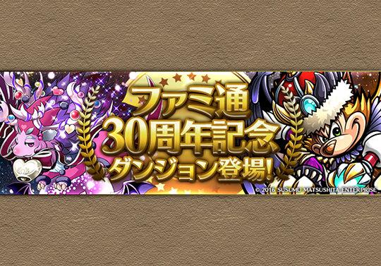 6月8日12時から一度きりの「ファミ通30周年記念ダンジョン」が登場!