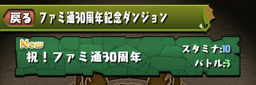 ファミ通30周年記念ダンジョン1