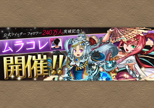 新レアガチャイベント『240万フォロワームラコレ』が6月10日12時から開催!