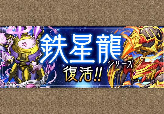 6月13日から7月3日まで鉄星龍5ダンジョンが入れ替わりで登場!