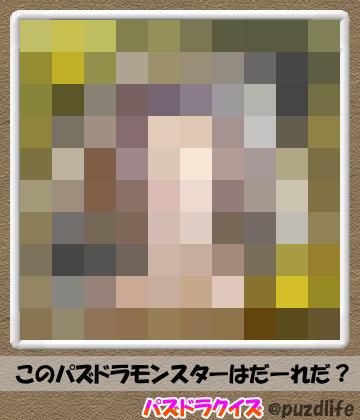 パズドラモザイククイズ52-1