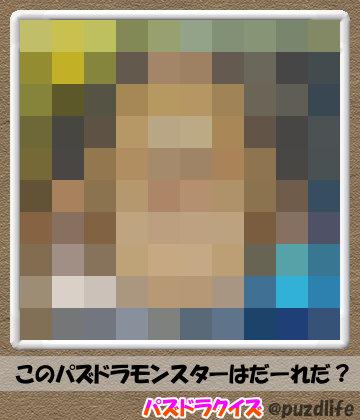 パズドラモザイククイズ52-2
