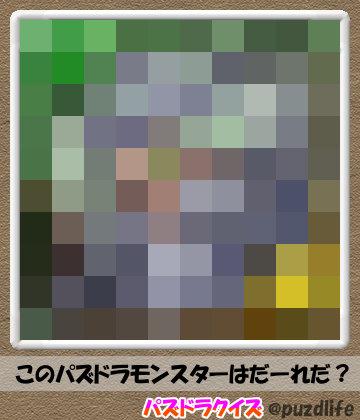 パズドラモザイククイズ52-3