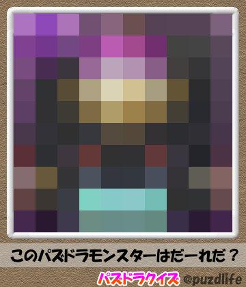 パズドラモザイククイズ52-4