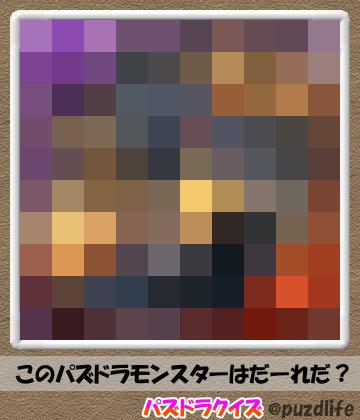 パズドラモザイククイズ52-5