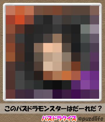 パズドラモザイククイズ52-6