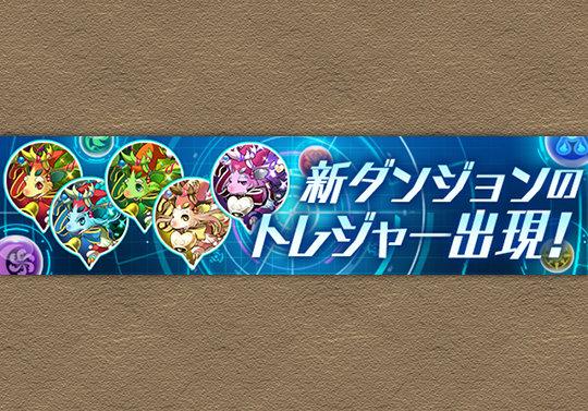 【パズドラレーダー】6月16日からノエルドラゴンが登場するトレジャーが登場!