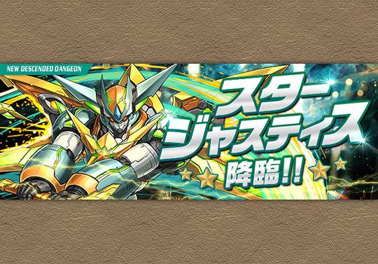 6月18日に新降臨「スタージャスティス 降臨!【全属性必須】」が来る!