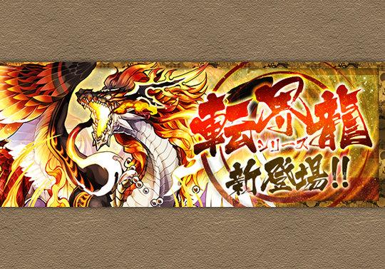 新しいスペダンは転界龍シリーズ!6月20日から「緋空の転界龍」が登場!