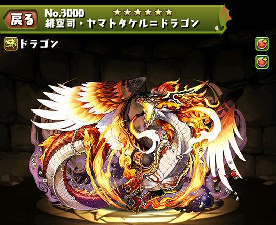緋空司・ヤマトタケル=ドラゴンのステータス