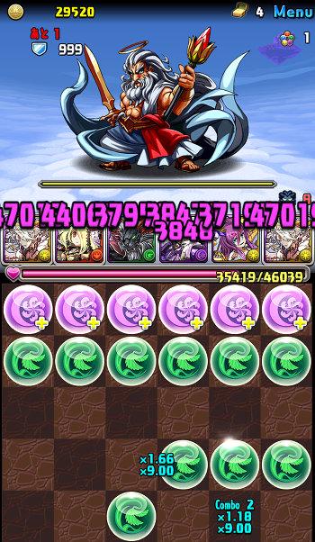 ゼウス+297降臨 絶地獄級 ボス 一撃目二列5コンボ