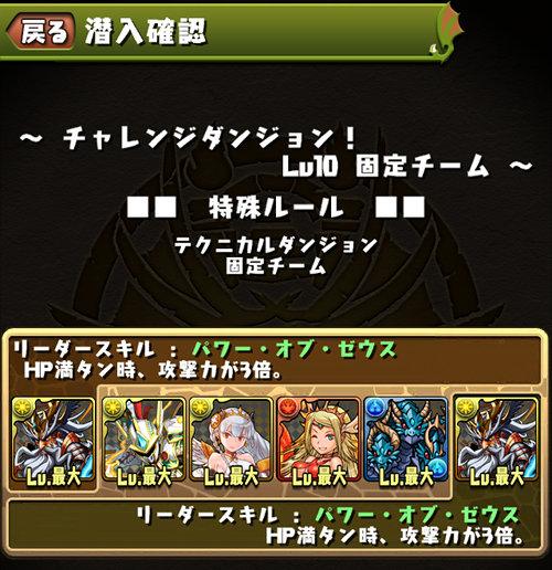 チャレンジダンジョン Lv10 固定チーム