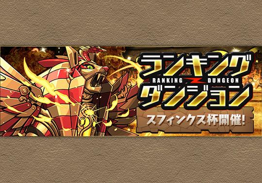6月27日からランキングダンジョン「スフィンクス杯」が登場!カエデの固定チーム