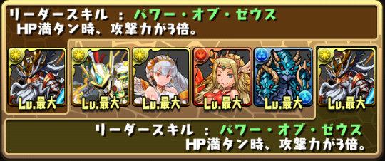 チャレンジダンジョン31 Lv10 固定チーム