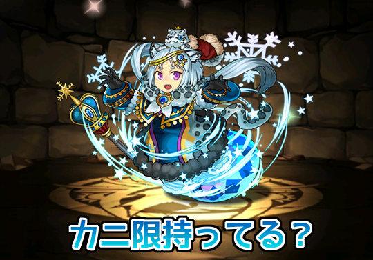 【投票】カーニバル限定キャラどれ持ってる?