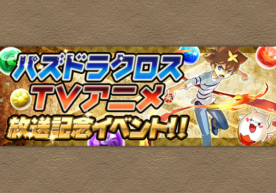 パズドラクロスTVアニメ放送記念イベントが来る!ツリーチャレンジや+タマゴ10倍など