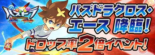 「パズドラクロス・エース 降臨!」ドロップ率2倍イベント!