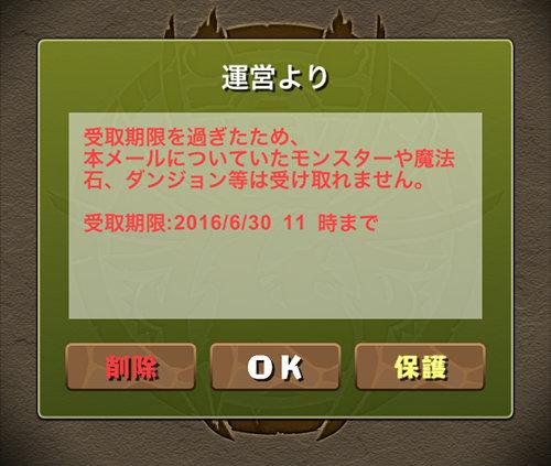 ゲーム内メールに受取期限4