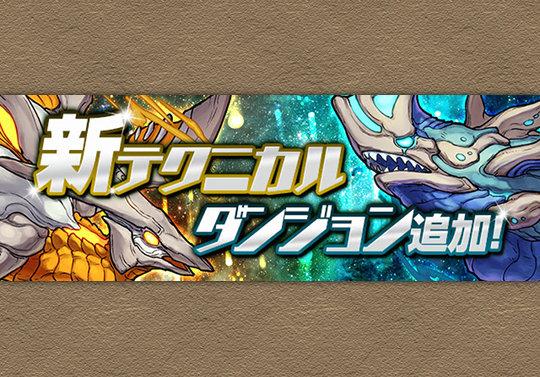 7月6日から新テクニカルダンジョン「伝説の星海」が追加!
