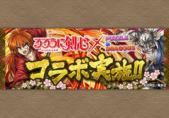 るろうに剣心コラボのガチャ&ダンジョンキャラを公開!7月11日スタート