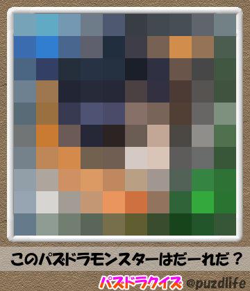 パズドラモザイククイズ53-1