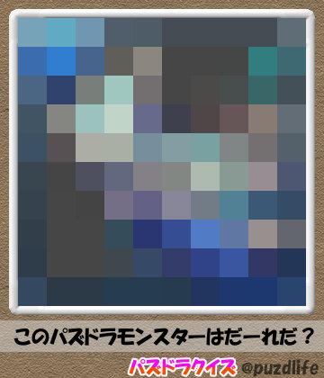 パズドラモザイククイズ53-2