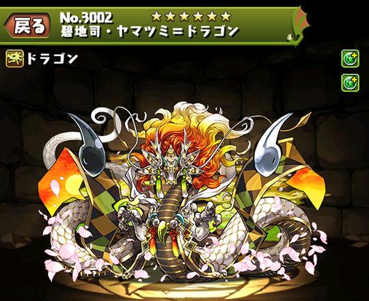 碧地司・ヤマツミ=ドラゴンのステータス