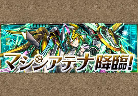 7月22日から新テクダン「マシンアテナ降臨!【同キャラ禁止】」が登場!
