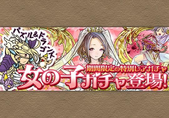 7月25日から新キャラ追加で「女の子ガチャ」が登場!