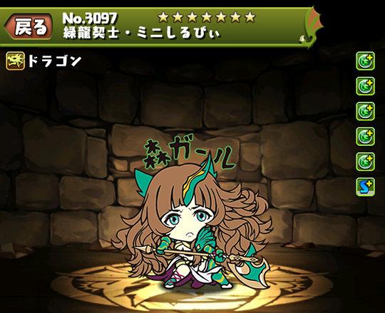 緑龍契士・ミニしるびぃのステータス