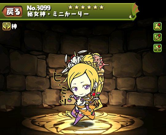 秘女神・ミニかーりーのステータス