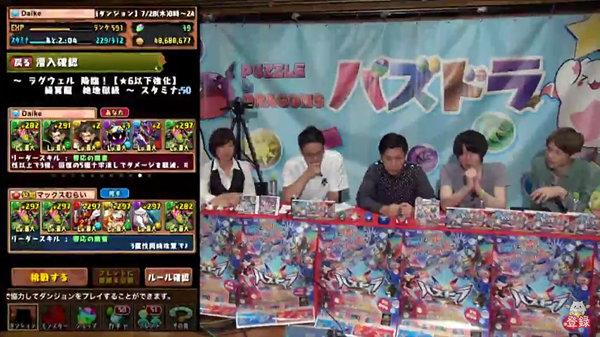 【生放送】山本P&まらしぃのドラクリスト降臨チャレンジ!ミズピィと魔法石配布決定