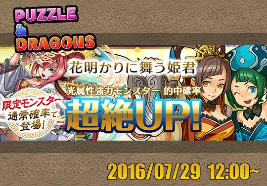 新レアガチャイベント『花明かりに舞う姫君』が7月29日12時から開催!ライトカーニバル