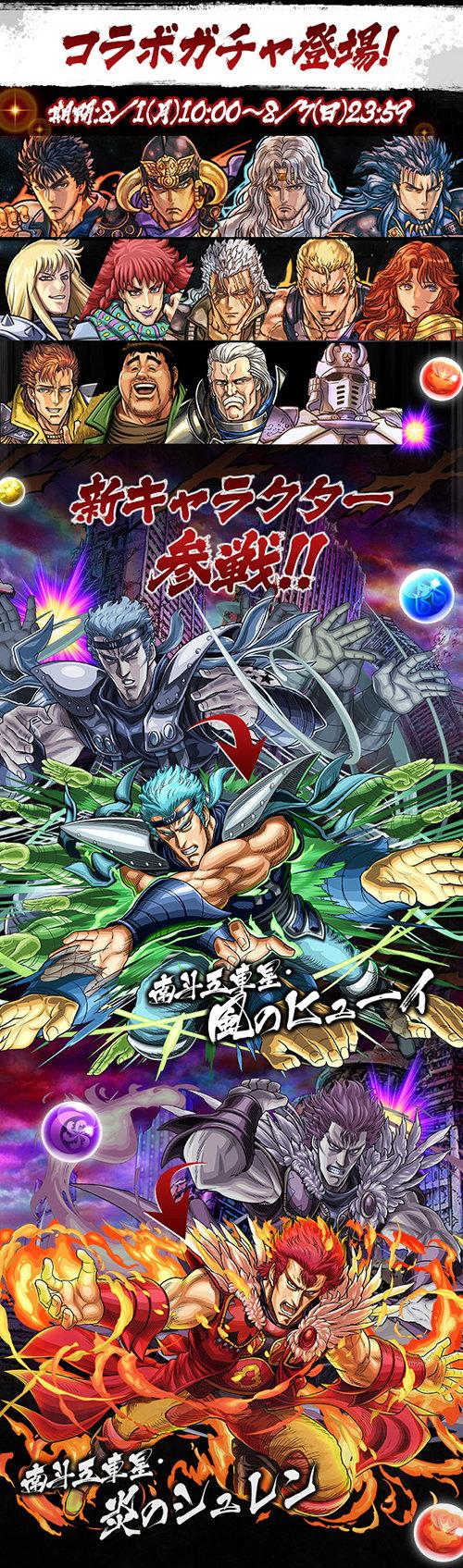 b686_hokutonoken_collabo160729_media2