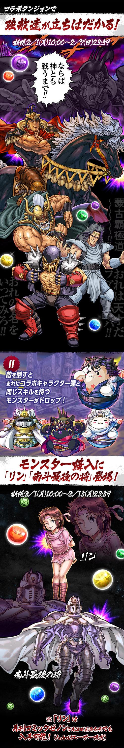 b686_hokutonoken_collabo160729_media3
