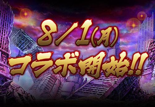 b686_hokutonoken_collabo160729_media4