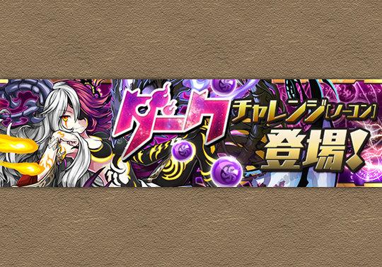 ダークチャレンジ【ノーコン】がやってくる!8月1日から